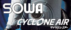 SOWA(CYCLONE AIR)