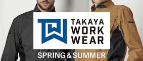 タカヤ商事株式会社(SPRING & SUMMER)