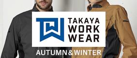 タカヤ商事株式会社(AUTUMN & WINTER)