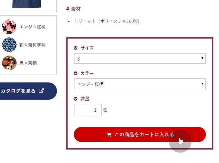 購入したい商品を選んでカートに入れるボタンをクリックしてください
